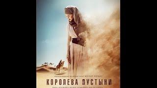 Королева пустыни (2015) Русский трейлер