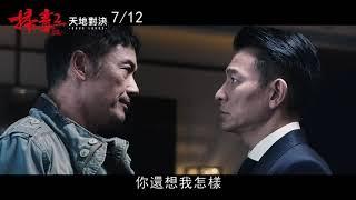 《掃毒2天地對決》雙雄對決預告 7月12日(五) 全面開戰
