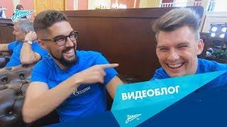 Видеоблог «Зенит-ТВ»: как команда отправилась на «Газпром»-тренировочные сборы