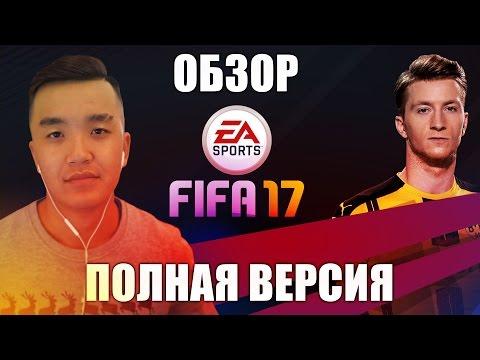 FIFA 17 ОБЗОР ПОЛНОЙ ВЕРСИИ