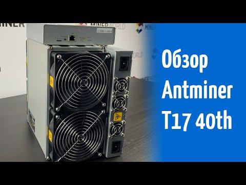 Antminer T17 40 - 42t. Обзор майнера. Доходность и окупаемость майнера. 4К