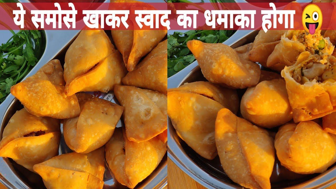 ये समोसे खाकर😜 आपके मुहं में स्वाद का धमाका होगा-😋 Kaju, 💋Miss, Mini Samose - shahi Samosa Recipe