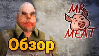 Mr. Meat. ОБЗОР И ПРОХОЖДЕНИЕ ОБНОВЛЕННОЙ ИГРЫ Psychopath hunt