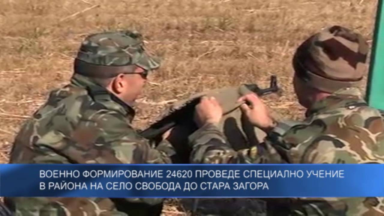 Военно формирование 24620 проведе специално учение в района на село Свобода  до Стара Загора