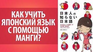 Японская манга. Как учить японский язык с помощью манги? Изучение японского языка.