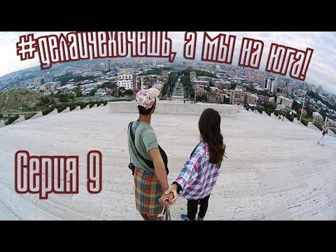 АВТОСТОПОМ В АРМЕНИЮ (Ереван): местные тусовки #делайчёхочешь, а мы на юга! Серия 9