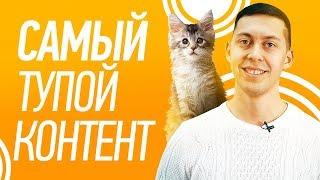 Самый Тупой, но ПЕРСПЕКТИВНЫЙ контент на Ютубе. Эльдар Гузаиров рассказывает новую тему :)