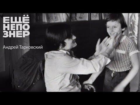 Андрей Тарковский: семья, предательство друзей, эмиграция и смерть. #ещенепознер