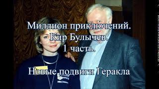 Новые подвиги Геракла. Кир Булычев. 1 часть книги