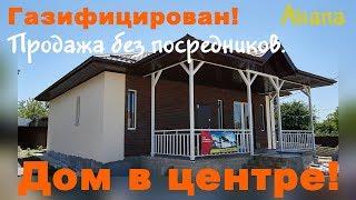 Жить в Анапе. Продажа нового дома с газом и ремонтом в центре без посредников.