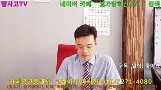땅사고TV[임동성] 이사철 패닉렌트... 강남 강북 할…