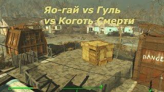 Fallout 4 wasteland Яо-гай против Гуля против Когтя Смерти