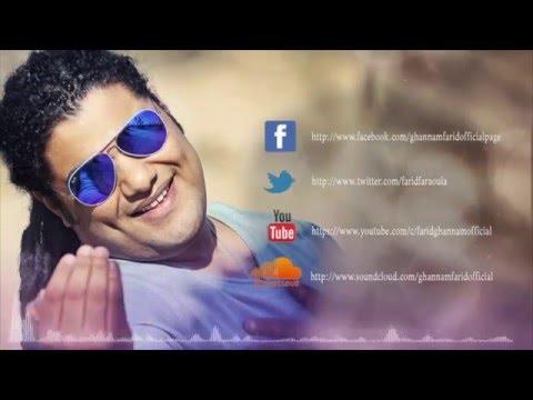 اغنية فريد غنام فراولة أنتي ديالي 2016 كاملة MP3 + HD / Farid Ghannam - Inti Diali