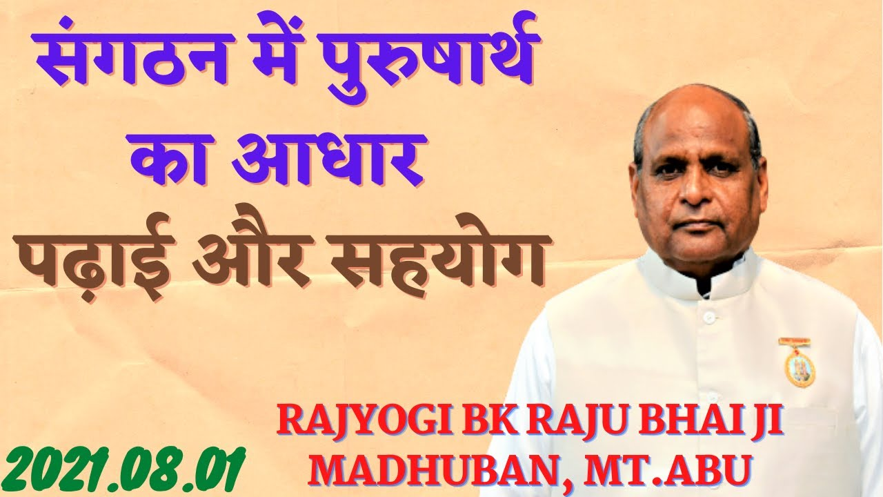 LIVE:1.8.2021| 11.30AM| संगठन में पुरुषार्थ का आधार पढ़ाई और सहयोग:- BK Rajubhai ji, Madhuban