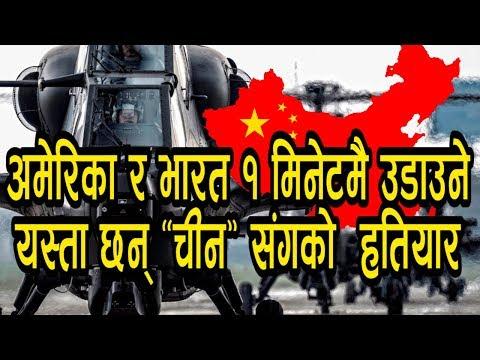 चिनको यस्ता डरलाग्दा हतियारले अमेरिका र भारत लाइ १ मिनेटमै धोस्त बनाउछ || China Latest Technology