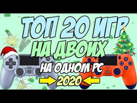 Игры на двоих на одном компьютере №24 / Split Screen, HotSeat, Кооператив в 2020 + ССЫЛКИ