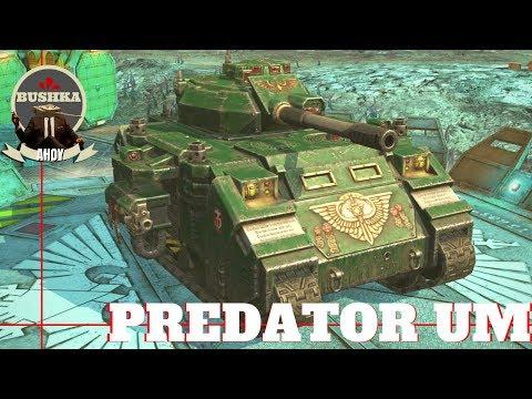 Predator Ultra Marine Macragges Thunder World of Tanks blitz