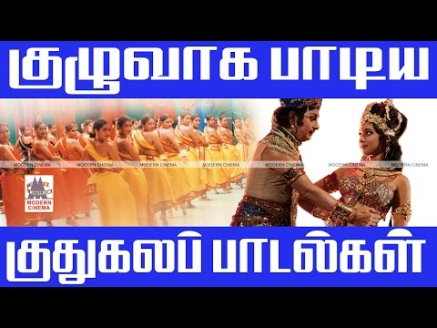 Tamil  GROUP SONGS | குழுவாக பாடிய குதூகல பாடல்கள்