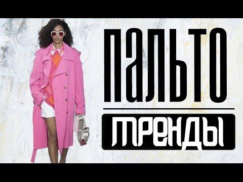 Модные женские куртки короткие и удлиненные Купить