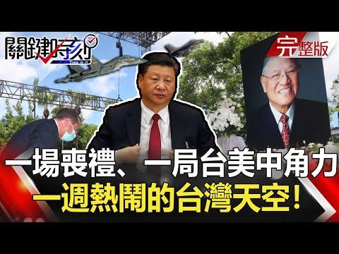 【2020聚焦關鍵】 20200919周末播出版 一場喪禮、一局台美中角力 一週熱鬧的台灣天空! 劉寶傑 黃文華