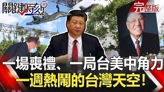 【2020聚焦關鍵】 20200919周末播出版 一場喪禮、一局台美中角力 一週熱鬧的台灣天空劉寶傑 黃文華