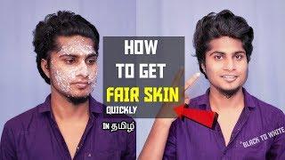 How To Get Fair Skin Naturally | Skin whitening | In Tamil|Saran Lifestyle