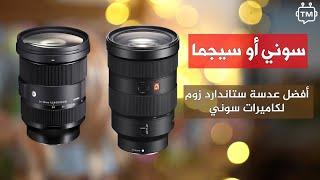أفضل عدسة ستاندارد زوم لكاميرات سوني: مقارنة عدسات سوني 24-70 جي ماستر مقابل سيجما 24-70 آرت