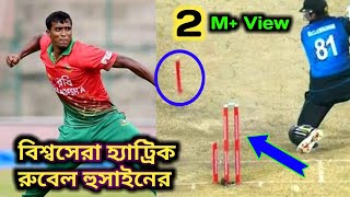 Hat-trick of rubel hossain thumbnail