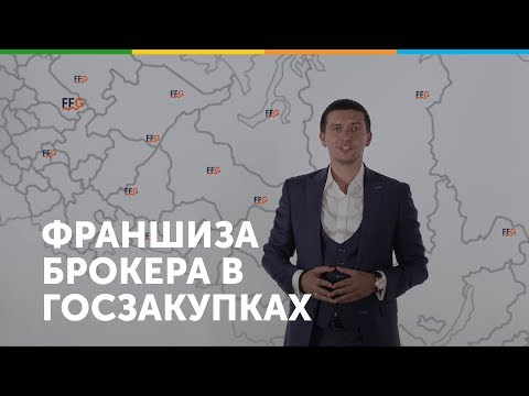 Франшиза FFG Первая Финансовая Группа
