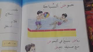 قراءة درس حوض السباحة للصف الاول ابتدائي