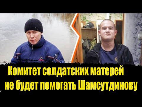 Комитет солдатских матерей отказался помогать Шамсутдинову. Рамиль Шамсутдинов последние новости.