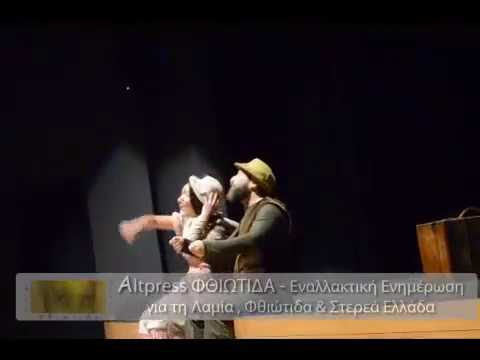 Πολυάννα στο Δημοτικό Θέατρο Λαμίας
