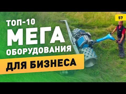 🔥ТОП-10 МЕГА оборудование
