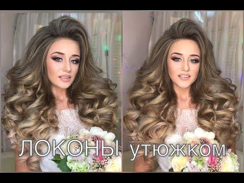 Локоны утюжком. Свадебная прическа. Wedding Hairstyle