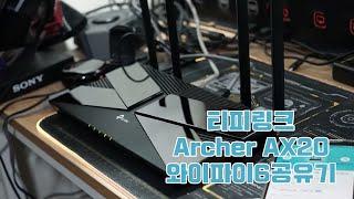 티피링크 Archer AX20 와이파이6 공유기 언박싱…