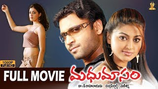 Madhumasam Telugu Full Movie HD l Sumanth | Sneha | Parvathi Melton | Suresh Productions