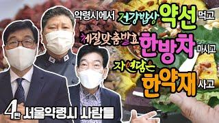 서울약령시사람들 EP.4 ::: 약선밥상, 한방차 먹고…