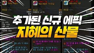 [던파] 새롭게 추가된 신규 '지혜의 산물' 에픽 옵션 정리!!