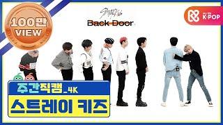 Download lagu [주간아 미방] 스트레이 키즈 'Back Door' 4K 직캠 l EP.477
