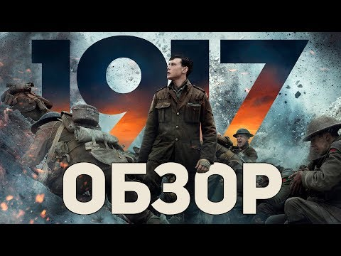 1917 - Обзор фильма
