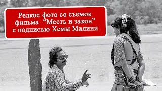 "Хема Малини поделилась редким фото со съемок ""Месть и закон"""