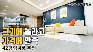 [부천신축아파트]분양 심곡동신축아파트 4룸 특대형거실주…