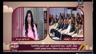 صباح دريم ويك اند | قطار «الشباب» يصل الاسكندرية   تعرف على توصيات المؤتمرات السابقة
