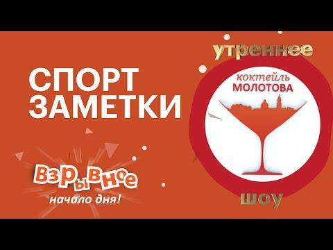 Утро на РБК-Пермь. «Коктейль Молотова» 29.04.20  Спортивные заметки