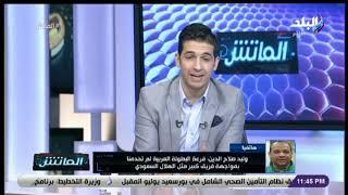 الماتش - صلاح الدين: قرعة البطولة العربية لم تخدم الإتحاد لمواجهة فريق كبير مثل الهلال السعودي