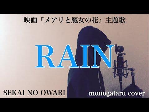 【フル歌詞付き】 RAIN (映画『メアリと魔女の花』主題歌) - SEKAI NO OWARI (monogataru cover)