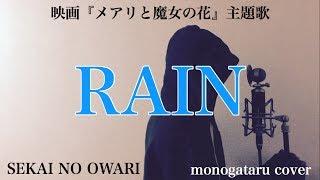 【フル歌詞付き】 RAIN (映画『メアリと魔女の花』主題歌) - SEKAI NO OWARI (monogataru cover) thumbnail