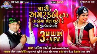Lalit Bariya Sarovar Sarovar Chhel Bandhavu sarovar New Timli 2019 Mit Yaade Music