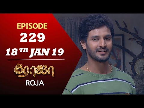 ROJA Serial | Episode 229 | 18th Jan 2019 | ரோஜா | Priyanka | SibbuSuryan | Saregama TVShows Tamil