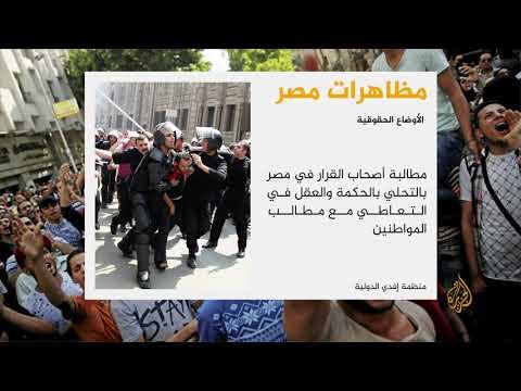 ????منظمة إفدي الدولية لحقوق الإنسان: حملة الاعتقالات في مصر شملت نحو 100 من المتظاهرين  - نشر قبل 17 ساعة